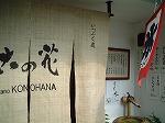 konohana-1-s