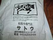 satou-1-s