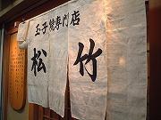 syochiku-1-s
