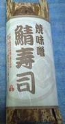 sabamiso-1.JPG