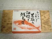 yakisaba-1.JPG