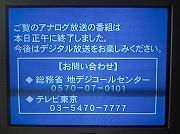 11072412