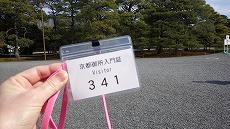 2017_03050111
